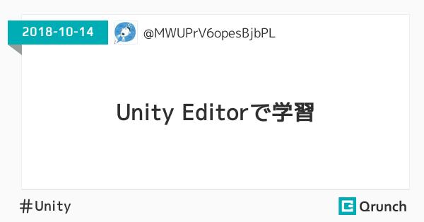 Unity Editorで学習