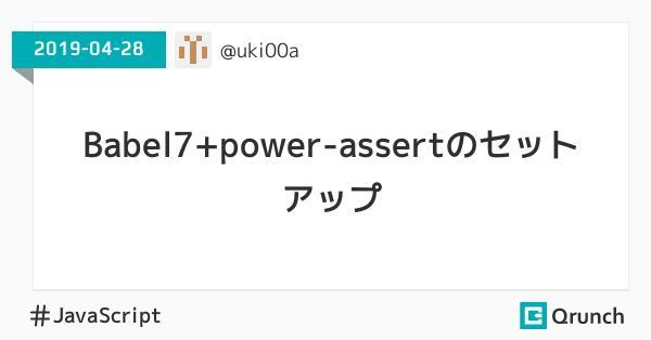 Babel7+power-assertのセットアップ