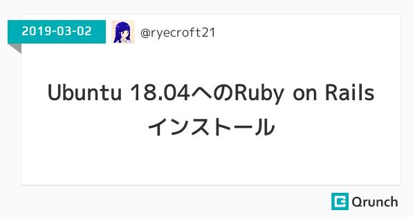 Ubuntu 18.04へのRuby on Railsインストール