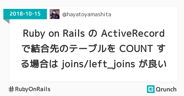 Ruby on Rails の ActiveRecord で結合先のテーブルを COUNT する場合は joins/left_joins が良い