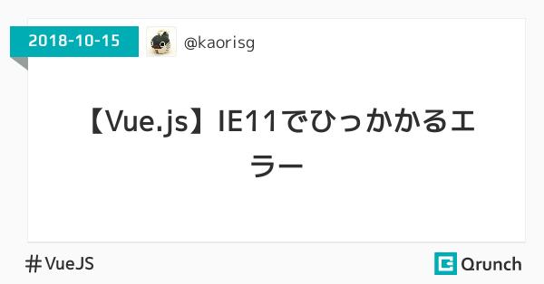 【Vue.js】IE11でひっかかるエラー