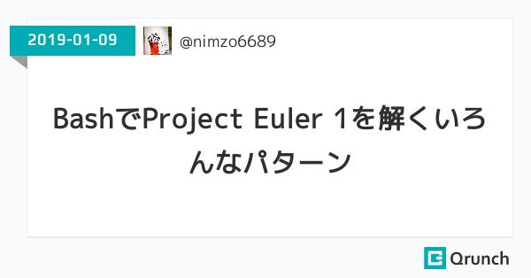 BashでProject Euler 1を解くいろんなパターン