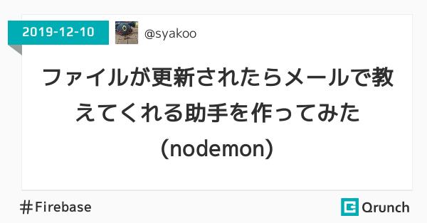 ファイルが更新されたらメールで教えてくれる助手を作ってみた(nodemon)