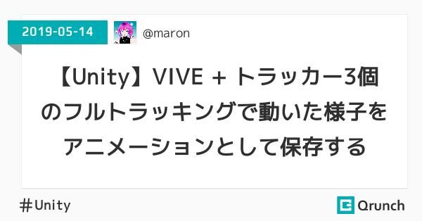 【Unity】VIVE + トラッカー3個のフルトラッキングで動いた様子をアニメーションとして保存する