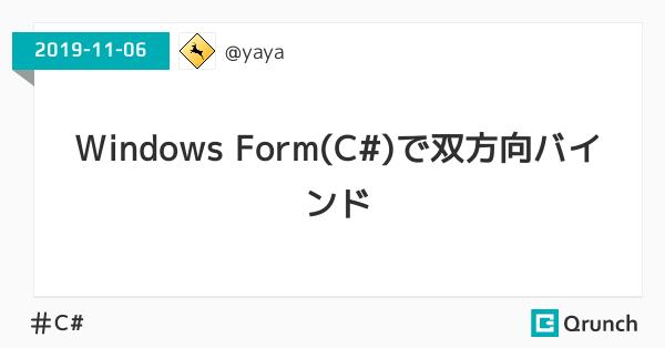 Windows Form(C#)で双方向バインド