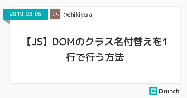 【JS】DOMのクラス名付替えを1行で行う方法