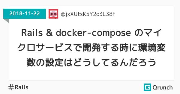 Rails & docker-compose のマイクロサービスで開発する時に環境変数の設定はどうしてるんだろう