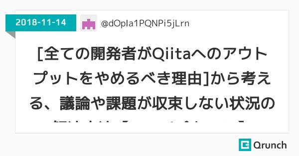 [全ての開発者がQiitaへのアウトプットをやめるべき理由]から考える、議論や課題が収束しない状況の解決方法【アンチパターン】