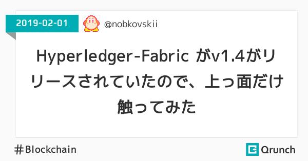Hyperledger-Fabric がv1.4がリリースされていたので、上っ面だけ触ってみた