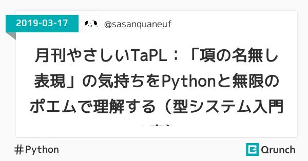 月刊やさしいTaPL:「項の名無し表現」の気持ちをPythonと無限のポエムで理解する(型システム入門6章)