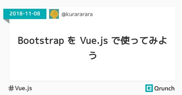 Bootstrap を Vue.js で使ってみよう