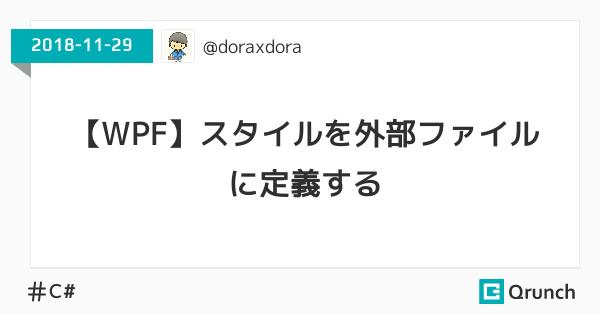 【WPF】スタイルを外部ファイルに定義する
