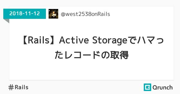 【Rails】Active Storageでハマったレコードの取得