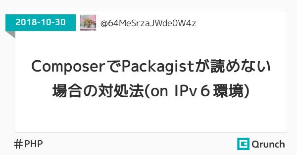 ComposerでPackagistが読めない場合の対処法(on IPv6環境)