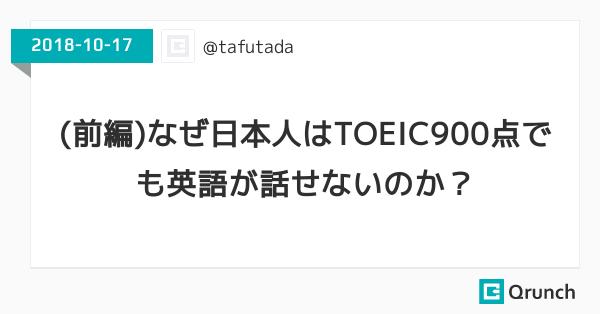 (前編)なぜ日本人はTOEIC900点でも英語が話せないのか?