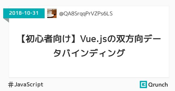 【初心者向け】Vue.jsの双方向データバインディング