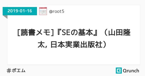 [読書メモ]『SEの基本』(山田隆太, 日本実業出版社)