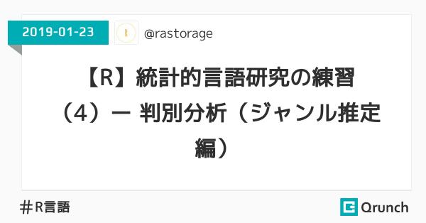 【R】統計的言語研究の練習(4)ー 判別分析(ジャンル推定編)
