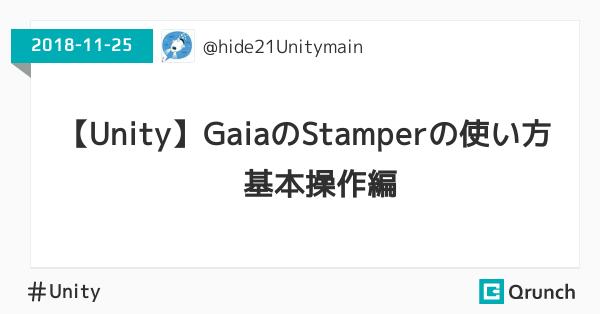 【Unity】GaiaのStamperの使い方 基本操作編