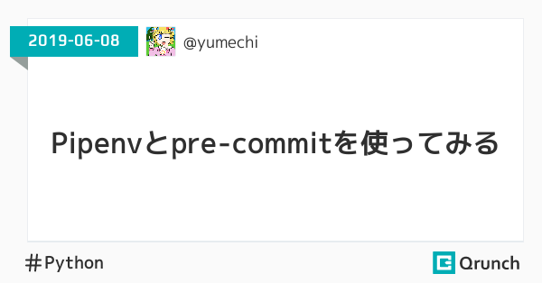 Pipenvとpre-commitを使ってみる