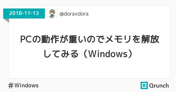 PCの動作が重いのでメモリを解放してみる(Windows)