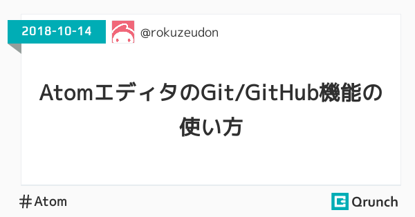 AtomエディタのGit/GitHub機能の使い方