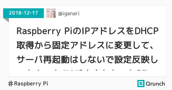 Raspberry PiのIPアドレスをDHCP取得から固定アドレスに変更して、サーバ再起動はしないで設定反映したかった(けど出来なかった話)