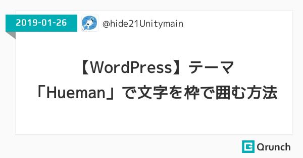 【WordPress】テーマ「Hueman」で文字を枠で囲む方法