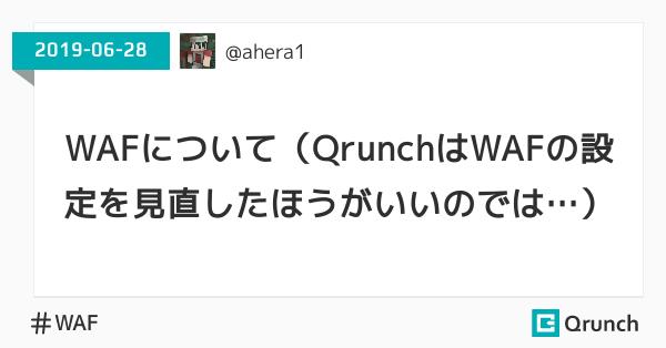 WAFについて(QrunchはWAFの設定を見直したほうがいいのでは…)