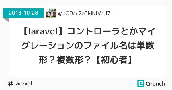 【laravel】コントローラとかマイグレーションのファイル名は単数形?複数形?【初心者】