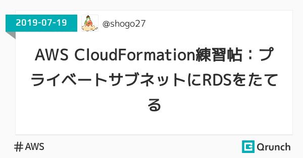 AWS CloudFormation練習帖:プライベートサブネットにRDSをたてる