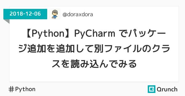 【Python】PyCharm でパッケージ追加を追加して別ファイルのクラスを読み込んでみる