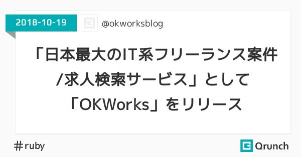 「日本最大のIT系フリーランス案件/求人検索サービス」として「OKWorks」をリリース