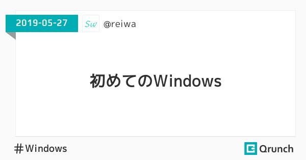 初めてのWindows