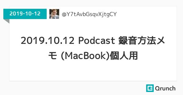 2019.10.12 Podcast 録音方法メモ (MacBook)個人用