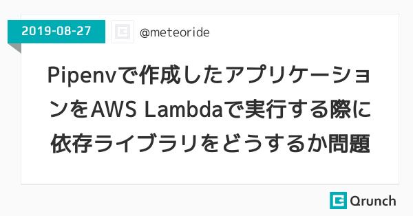 Pipenvで作成したアプリケーションをAWS Lambdaで実行する際に依存ライブラリをどうするか問題