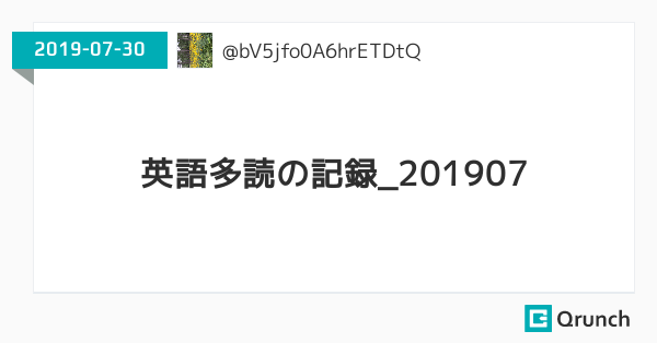 英語多読の記録_201907