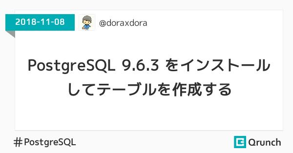 PostgreSQL 9.6.3 をインストールしてテーブルを作成する
