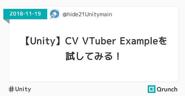【Unity】CV VTuber Exampleを試してみる!