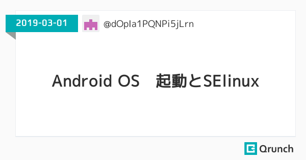 Android OS 起動とSElinux
