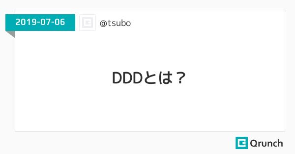 DDDとは?