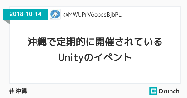 沖縄で定期的に開催されているUnityのイベント
