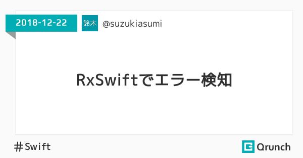RxSwiftでエラー検知