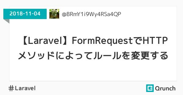 【Laravel】FormRequestでHTTPメソッドによってルールを変更する
