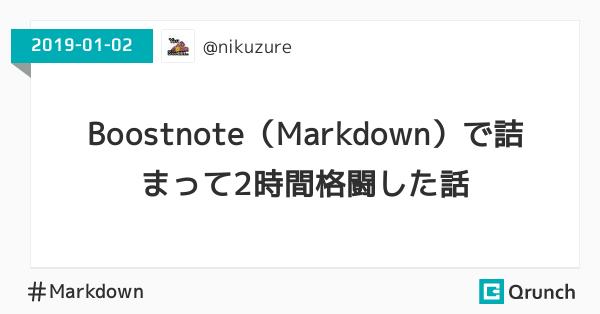 Boostnote(Markdown)で詰まって2時間格闘した話
