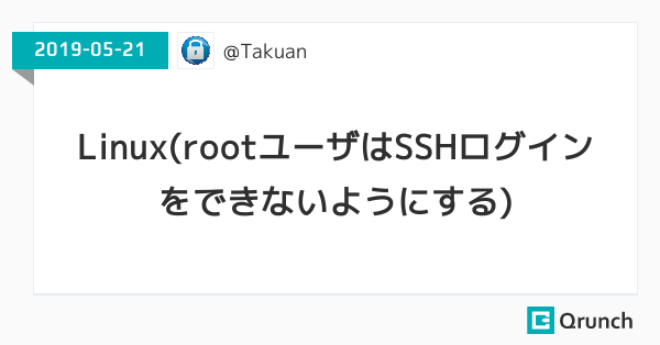 Linux(rootユーザはSSHログインをできないようにする)