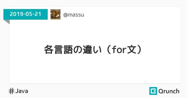 各言語の違い(for文)