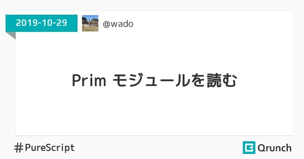 Prim モジュールを読む