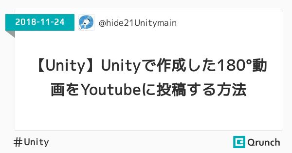 【Unity】Unityで作成した180°動画をYoutubeに投稿する方法