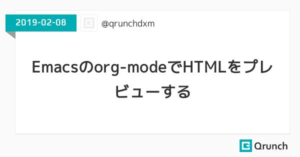 Emacsのorg-modeでHTMLをプレビューする